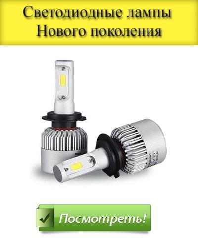можно ставить светодиодные лампы в ближний свет